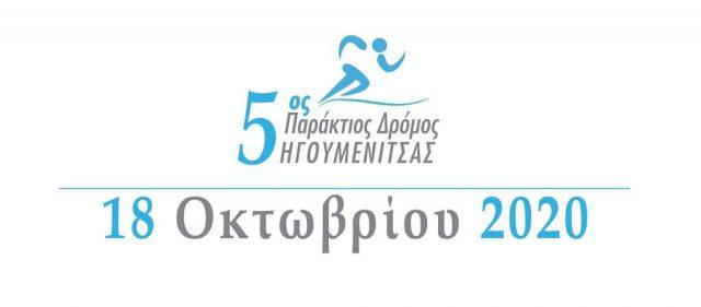 Θεσπρωτία: Στις 18 Οκτωβρίου 2020 ο 5ος Παράκτιος Δρόμος Ηγουμενίτσας