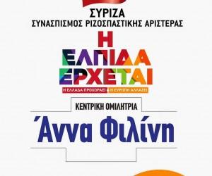 KENTRIKH AFISA SYRIZA