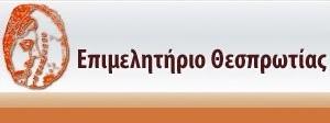 ΕΠΙΜΕΛΗΤΗΡΙΟ-ΘΕΣΠΡΩΤΙΑΣ