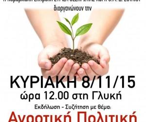 AFISA SYRIZA AGROTIKH POLITIKH