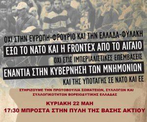 antarsya ΑΚΤΙΟ