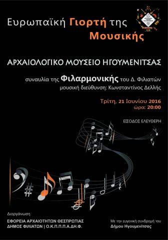 αφίσα (2)
