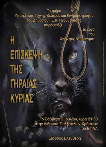 episkepsi