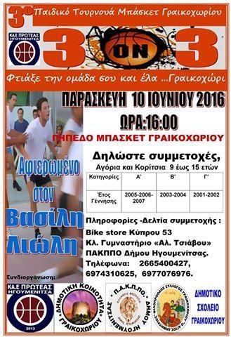 graikoxori4