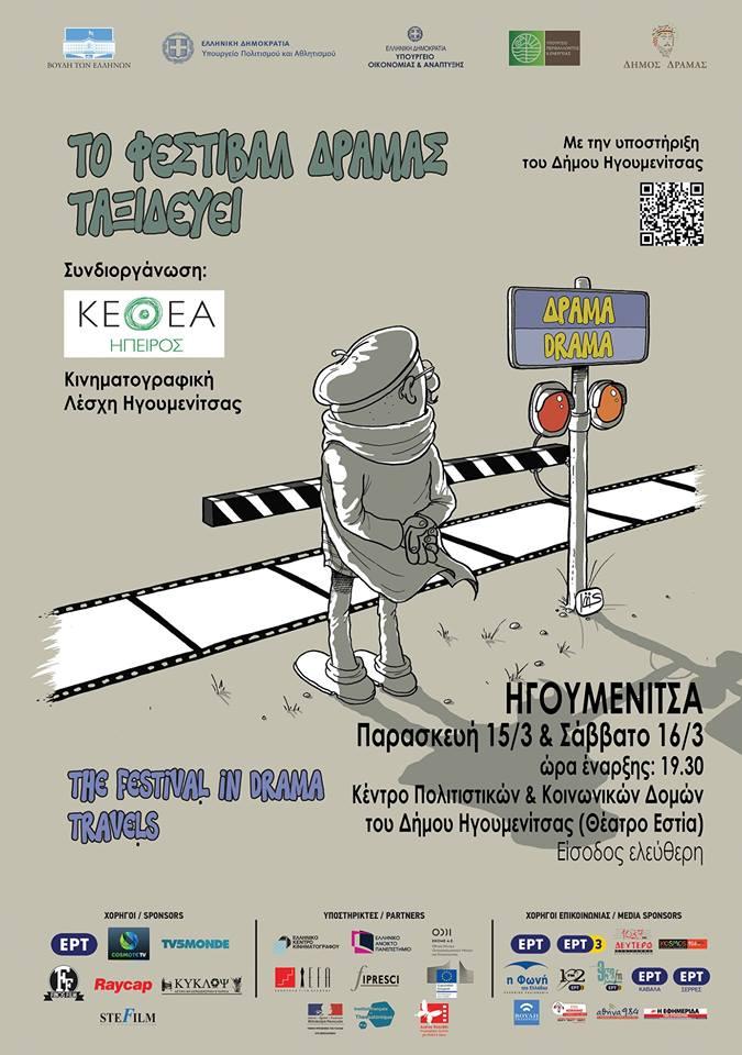 Θεσπρωτία: Το Φεστιβάλ Δράμας ταξιδεύει την Παρασκευή και το Σάββατο στην Ηγουμενίτσα για 5η συνεχόμενη χρονιά