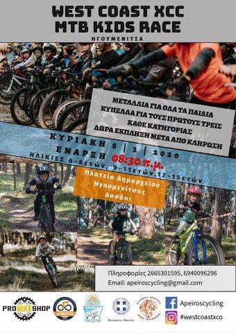 """Ήγουμενίτσα: Παιδικός ποδηλατικός αγώνας """"OpenKids XCC"""" την Κυριακή στην Ηγουμενίτσα"""