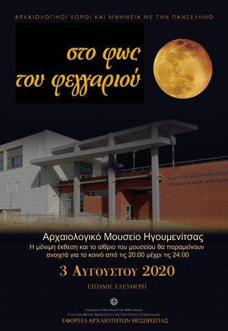Ήγουμενίτσα: Συμμετοχή της Εφορείας Αρχαιοτήτων Θεσπρωτίας στις εκδηλώσεις εορτασμού της Πανσελήνου του Αυγούστου